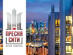 «Пресня Сити». Новогодние скидки до 9% Квартиры бизнес-класса в ЦАО.